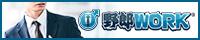香川県の高収入求人情報 野郎WORK