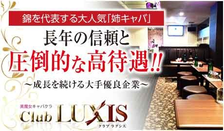 club LUXIS