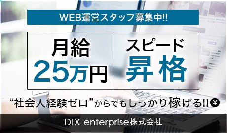 DIX enterprise 株式会社