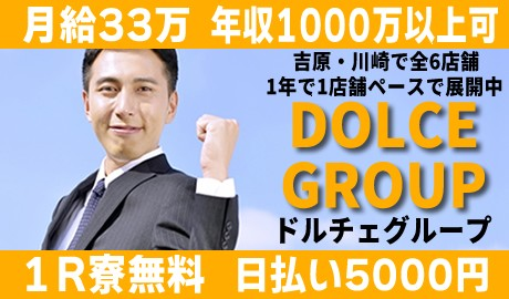 DOLCE 川崎校