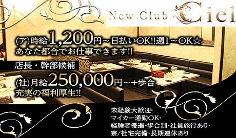 New Club Ciel