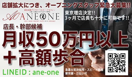 ANEONE