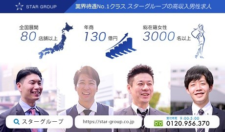 STAR GROUP(京都)