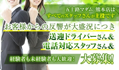 五十路 マダム 熊本