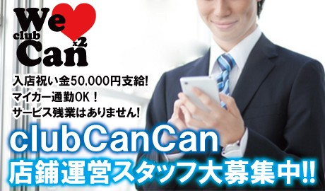 club CanX2 南インター