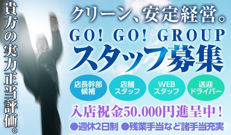GO!GO!  GROUP