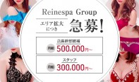 ReineSpaGroup